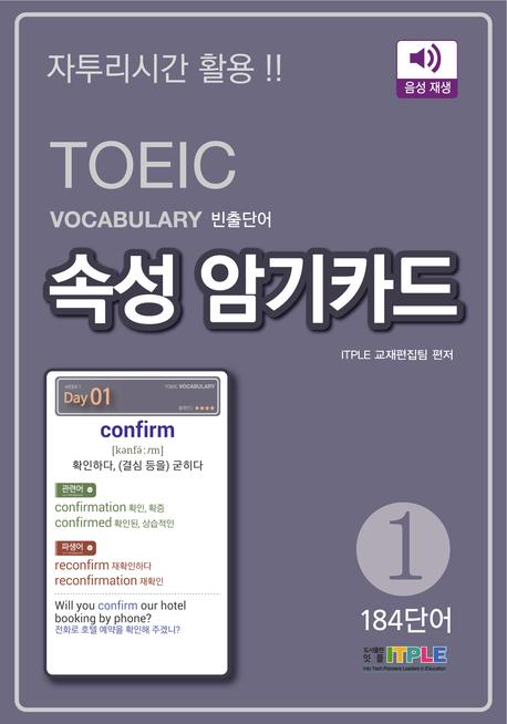 TOEIC Vocabulary 빈출단어 속성 암기카드 1(ePub3.0)