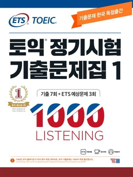 토익 정기시험 기출문제집 1000 Vol.1 Listening(리스닝)