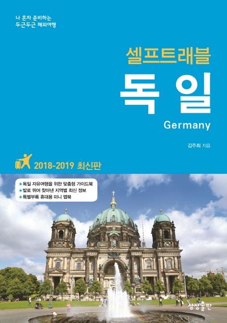 독일 셀프트래블(2018-2019)