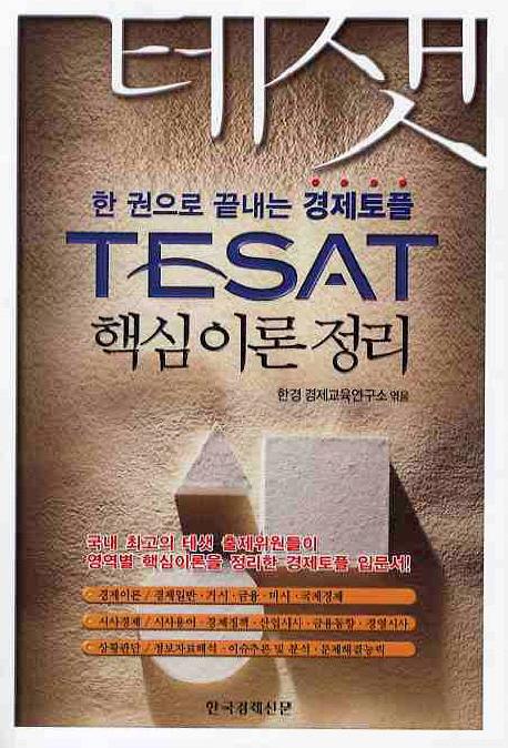 경제토플 TESAT 핵심이론정리(한 권으로 끝내는)