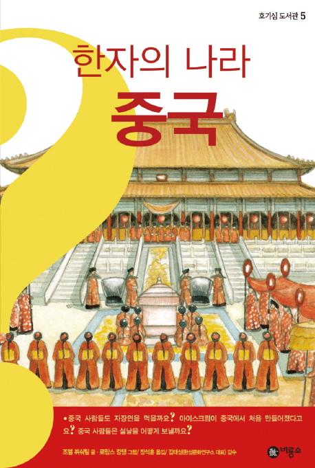 한자의 나라 중국(호기심 도서관 5 5)(양장본 HardCover)