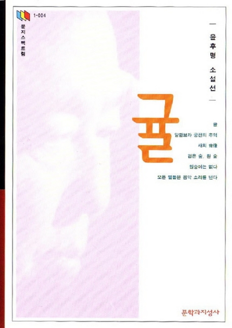 귤(문지스펙트럼 한국문학선 4)
