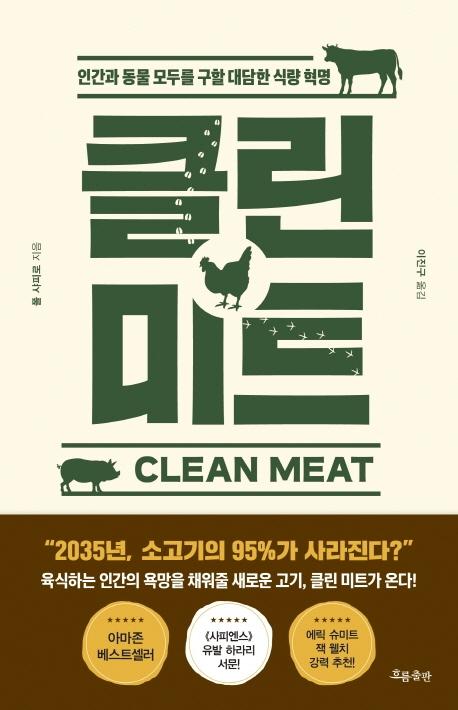 클린 미트(Clean Meat)