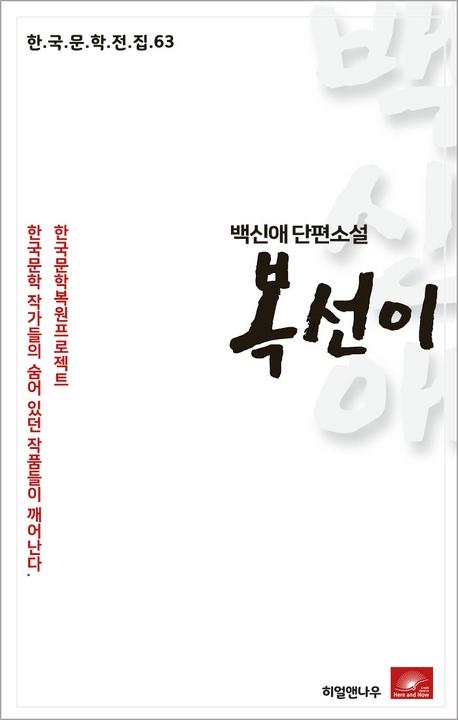 백신애 단편소설 복선이(한국문학전집 63)