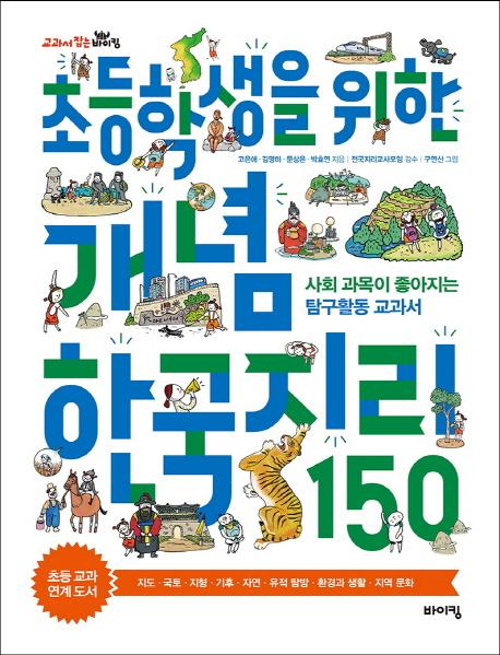 초등학생을 위한 개념 한국지리 150