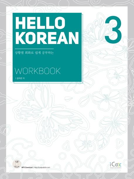 Hello Korean. 3(Workbook)