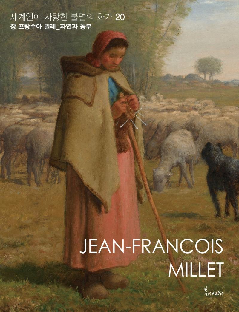 세계인이 사랑한 불멸의 화가 20 : 장 프랑수아 밀레 - 자연과 농부