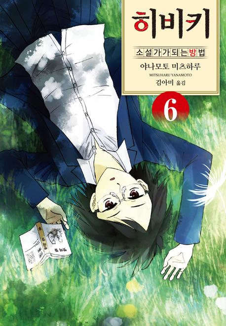 히비키 소설가가 되는 방법. 6
