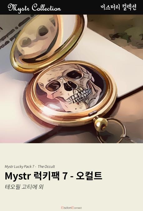 Mystr 럭키팩 7 - 오컬트