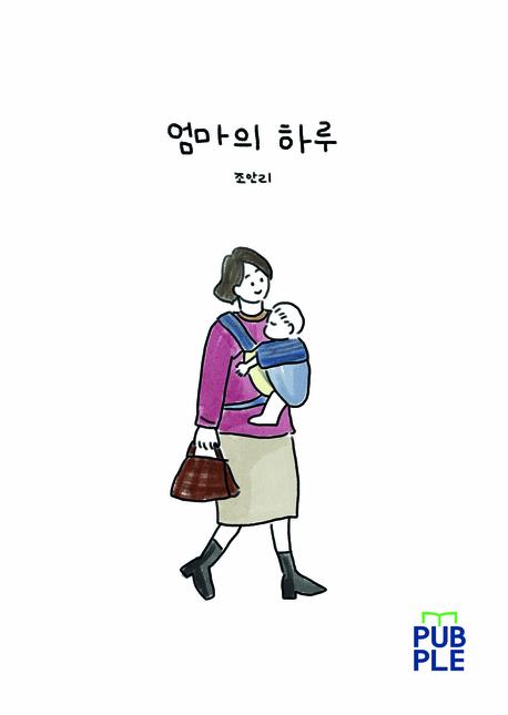 엄마의 하루