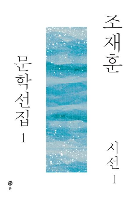 조재훈 문학선집 1