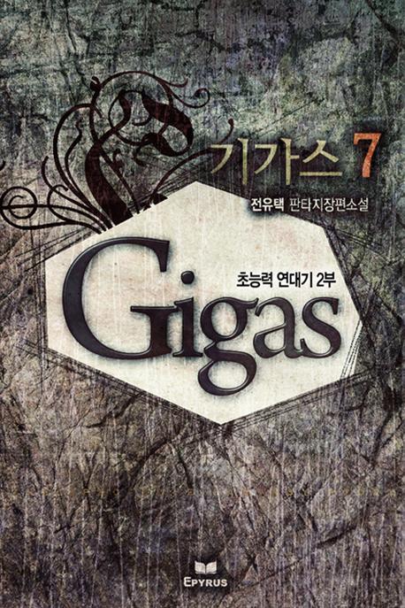 기가스. 7(완결)