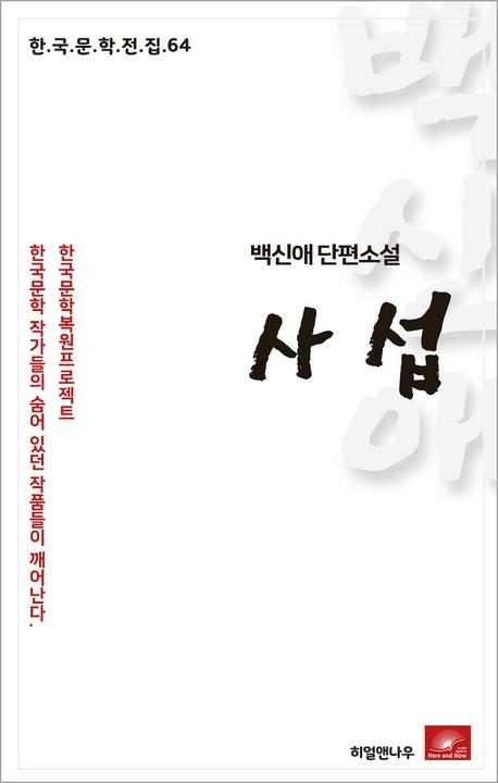 백신애 단편소설 사섭(한국문학전집 64)