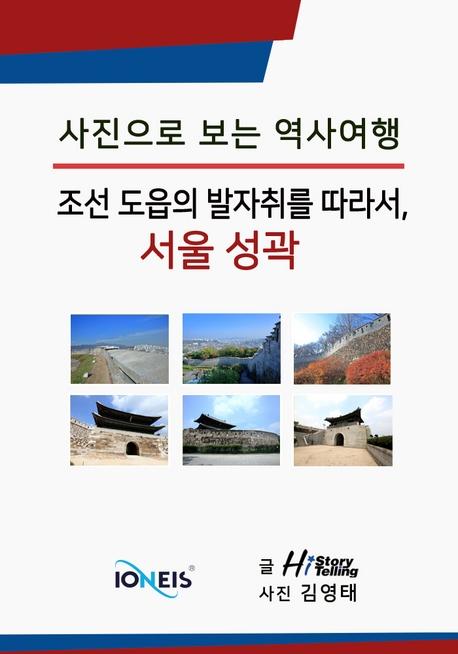 [사진으로 보는 역사여행] 조선 도읍의 발자취를 따라서, 서울 성곽