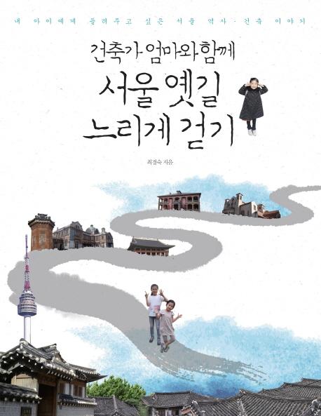 서울 옛길 느리게 걷기