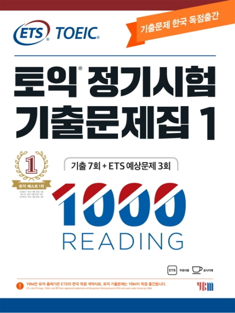 토익 정기시험 기출문제집 1000 Reading(ETS)