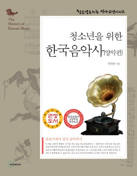 청소년을 위한 한국음악사(양악편)