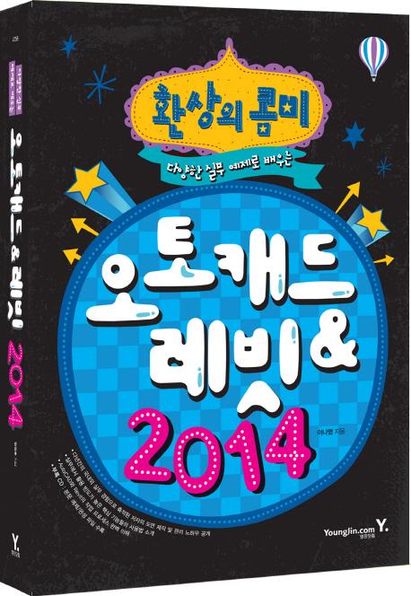 오토캐드 & 레빗(2014)(환상의 콤비)(CD1장포함)