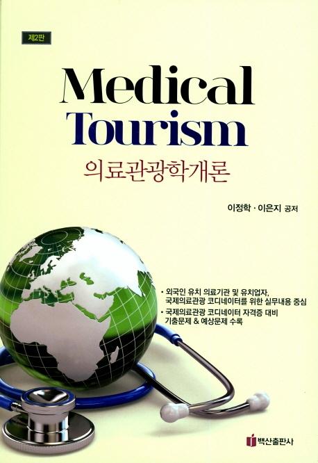 의료관광학개론(2판)(양장본 HardCover)