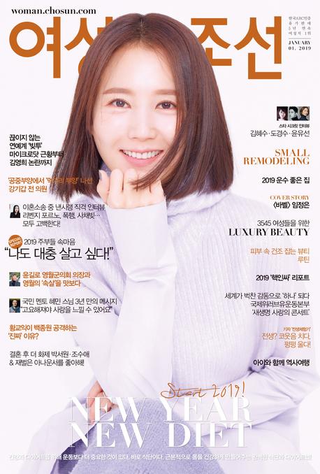 여성조선 2019년 01월호 (통권 225호)