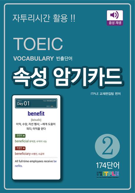 TOEIC Vocabulary 빈출단어 속성 암기카드 2(ePub3.0)