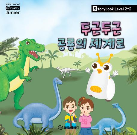 코딩 스토리북 레벨2-2. 두근두근 공룡의 세계로