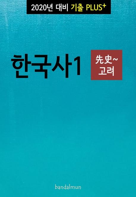 2020년 대비 기출플러스 한국사. 1(선사~고려)