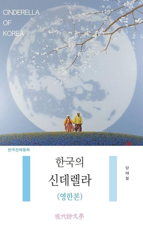 한국의 신데렐라(영한본)