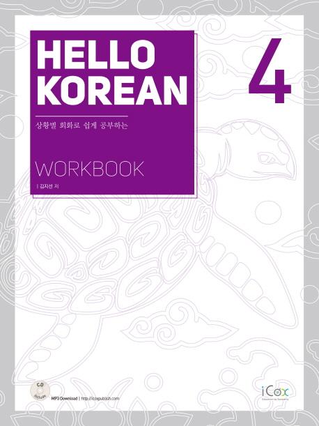 Hello Korean. 4(Workbook)