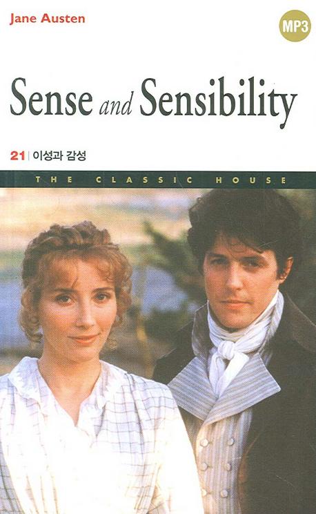 이성과 감성 (Sense and Sensibility)