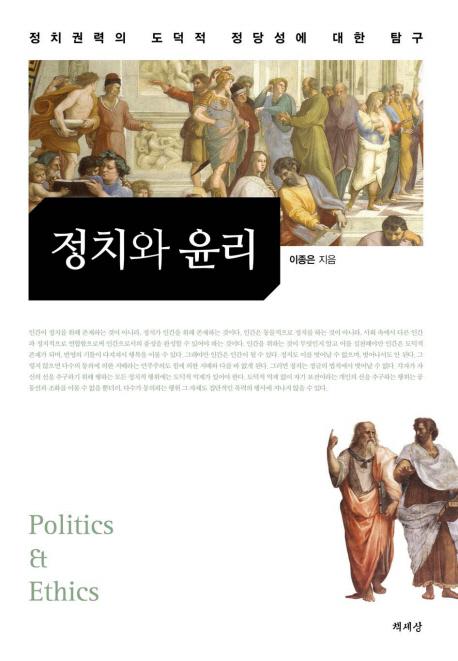 정치와 윤리