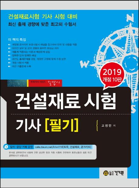 건설재료시험기사 필기(2019)(개정판 10판)