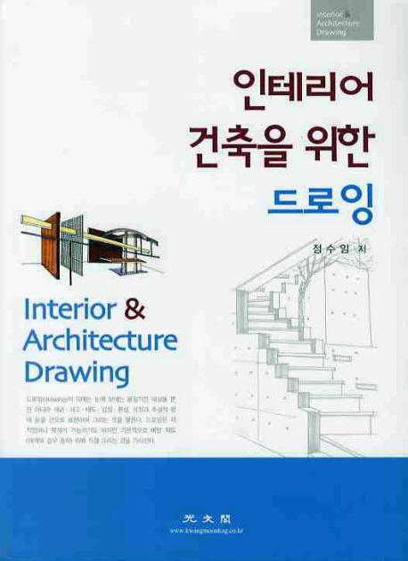 인테리어 건축을 위한 드로잉
