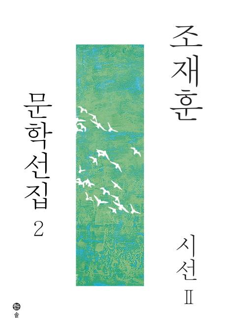 조재훈 문학선집 2