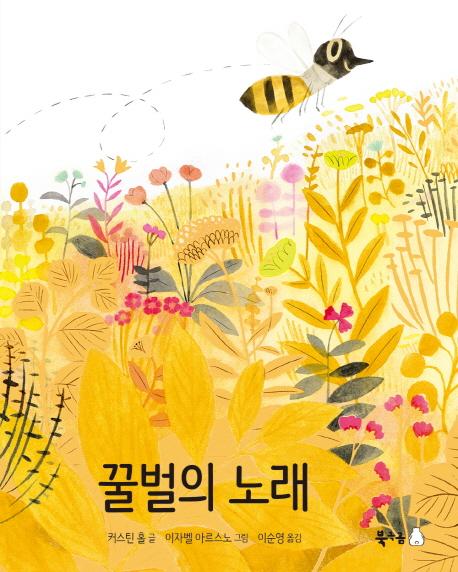꿀벌의 노래(북극곰 궁금해 시리즈 1)(양장본 HardCover)