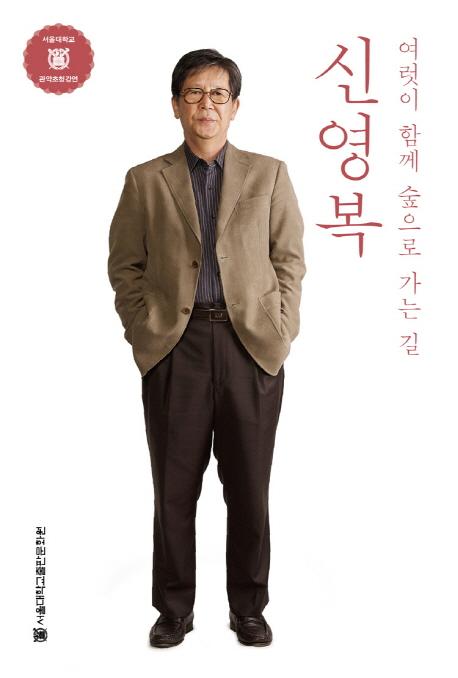신영복(서울대학교 관악초청강연)