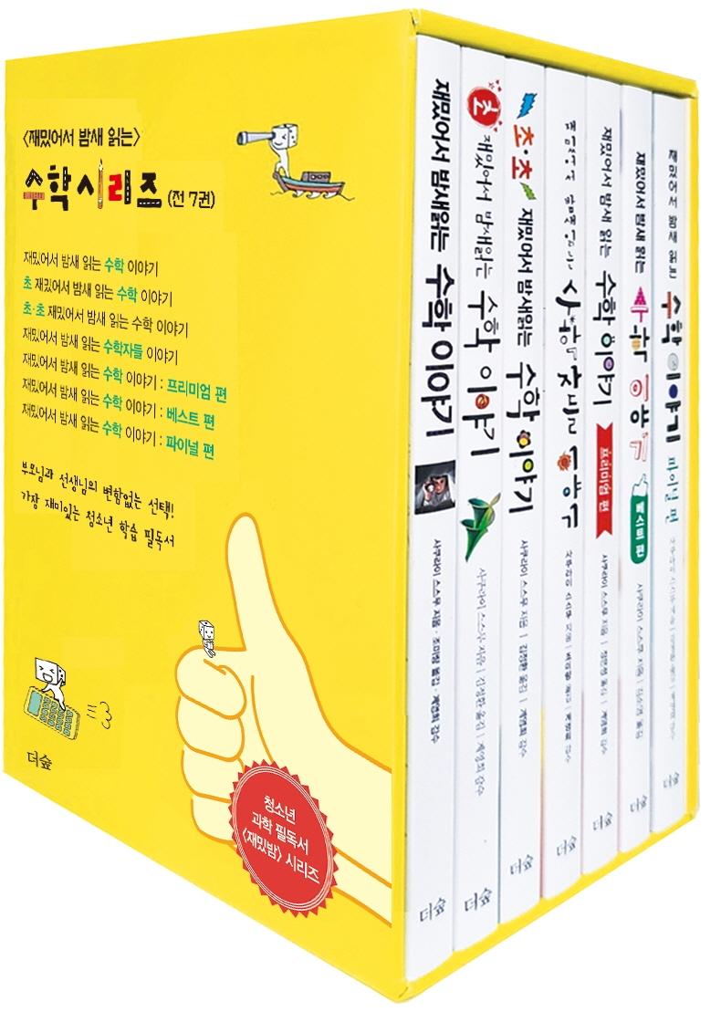 재밌어서 밤새읽는 수학 시리즈 세트 - 전7권