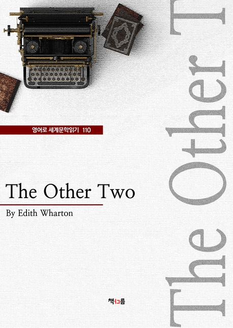 The Other Two (영어로 세계문학읽기 110)
