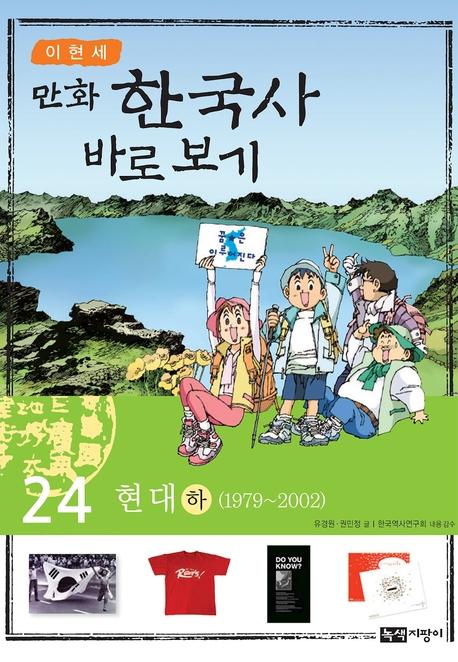 이현세 만화 한국사 바로 보기. 24(완결)