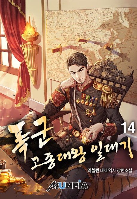 폭군 고종대왕 일대기. 14
