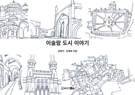 이슬람 도시 이야기