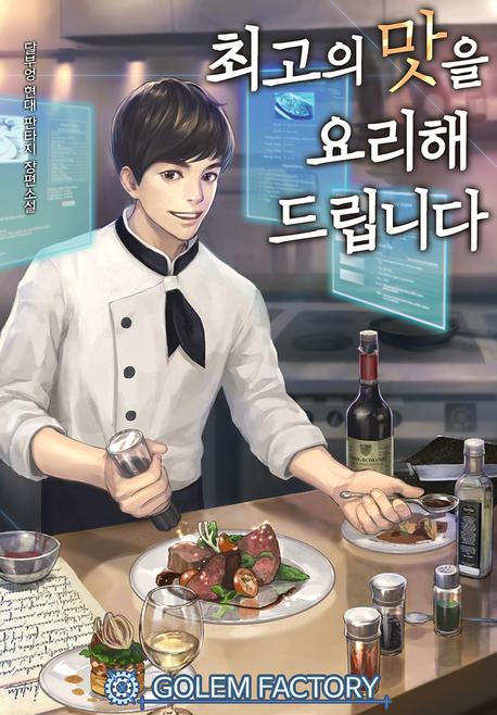 최고의 맛을 요리해드립니다. 9