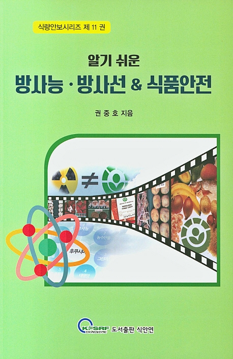방사능 방사선 & 식품안전