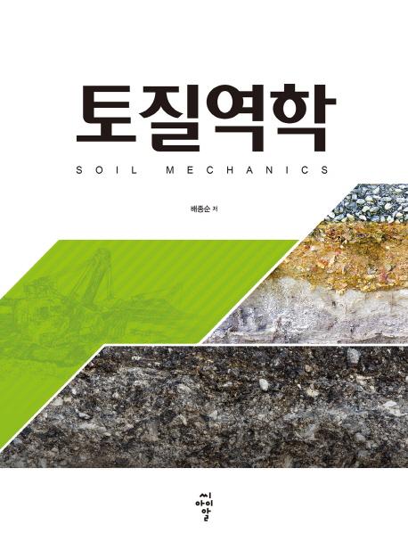 토질역학(양장본 HardCover)