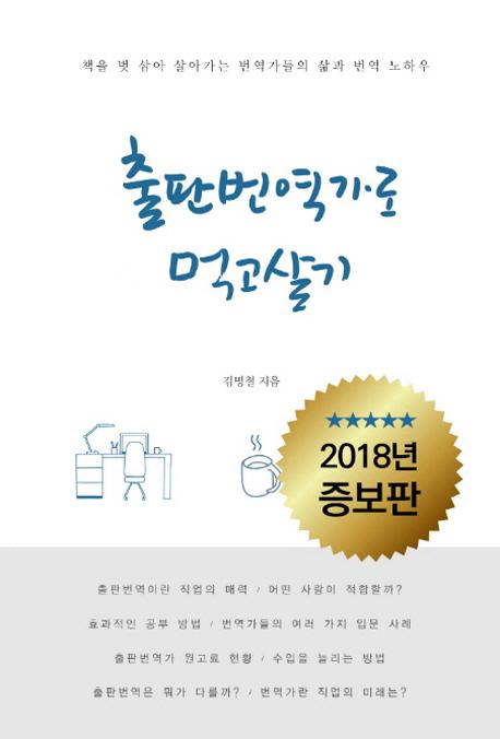 출판 번역가로 먹고살기