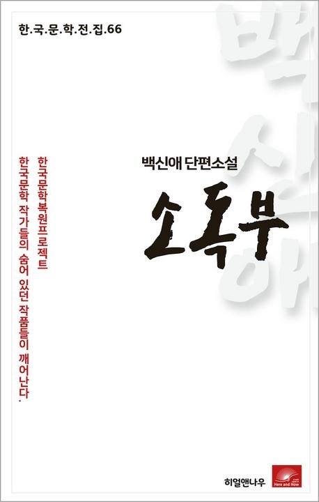백신애 단편소설 소독부(한국문학전집 66)