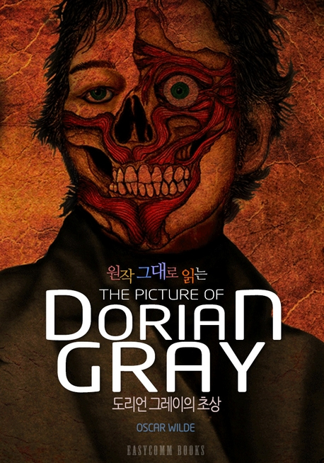 원작 그대로 읽는 도리언 그레이의 초상(The Picture of Dorian Gray)