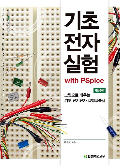 기초전자실험 with PSpice(개정판)(IT Cookbook 한빛 교재 시리즈 357)