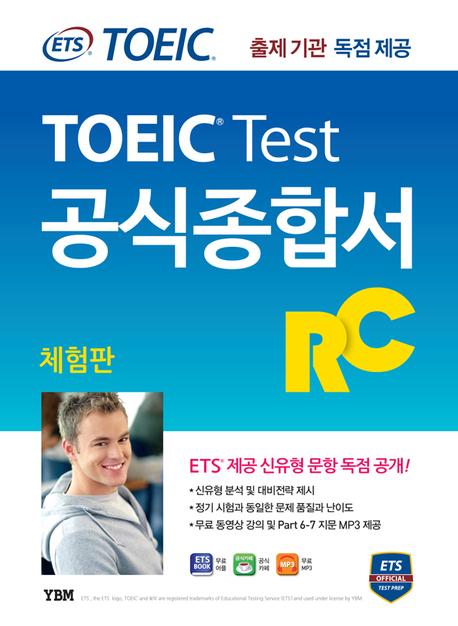 ETS 신토익 공식종합서 RC(리딩)(체험판)