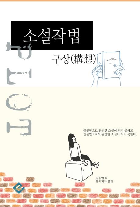 소설작법(구상)